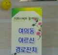 청춘 아코디언  2017년 여의동 어르신 경로잔치 참여
